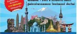 เที่ยวทั่วไทยไปทั่วโลก ที่พรอมเมนาดา เชียงใหม่